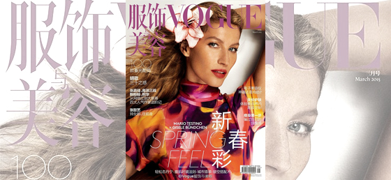 Vogue China March 2015